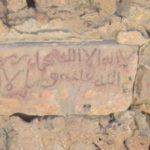 Arabic inscription on Arab grave - Pate island Copyright Maya Mangat